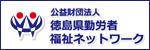 公益財団法人 徳島県勤労者福祉ネットワーク