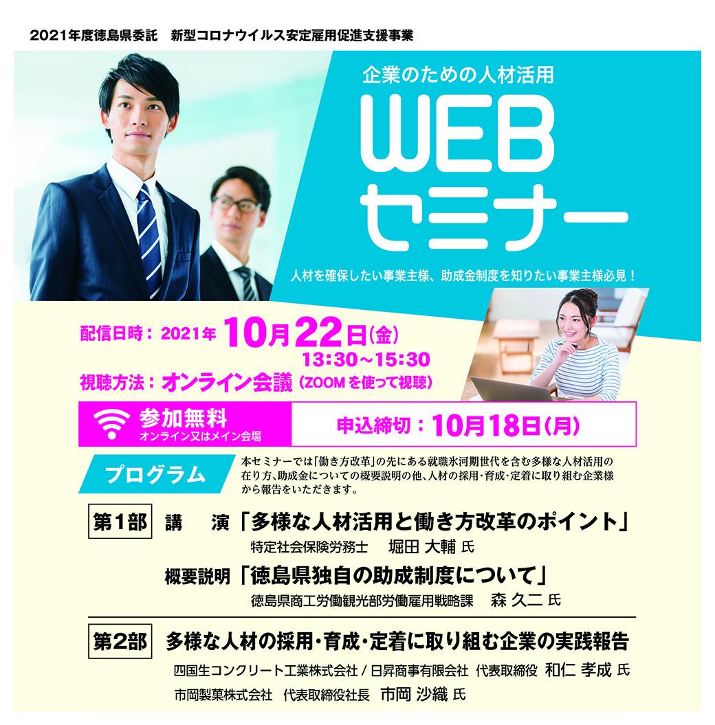 企業のための人材活用WEBセミナー概要